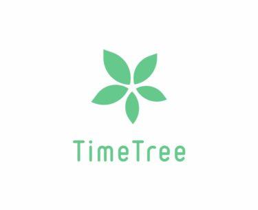 タイムツリー(TimeTree)キープ機能の使い方とは
