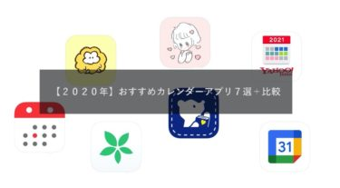 【2020年】おすすめカレンダーアプリ7選+比較