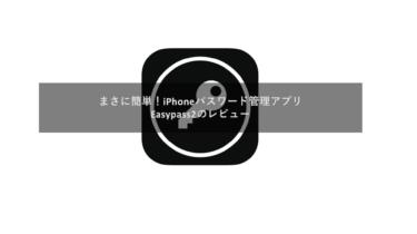 まさに簡単!iPhoneパスワード管理アプリEasypass2のレビュー